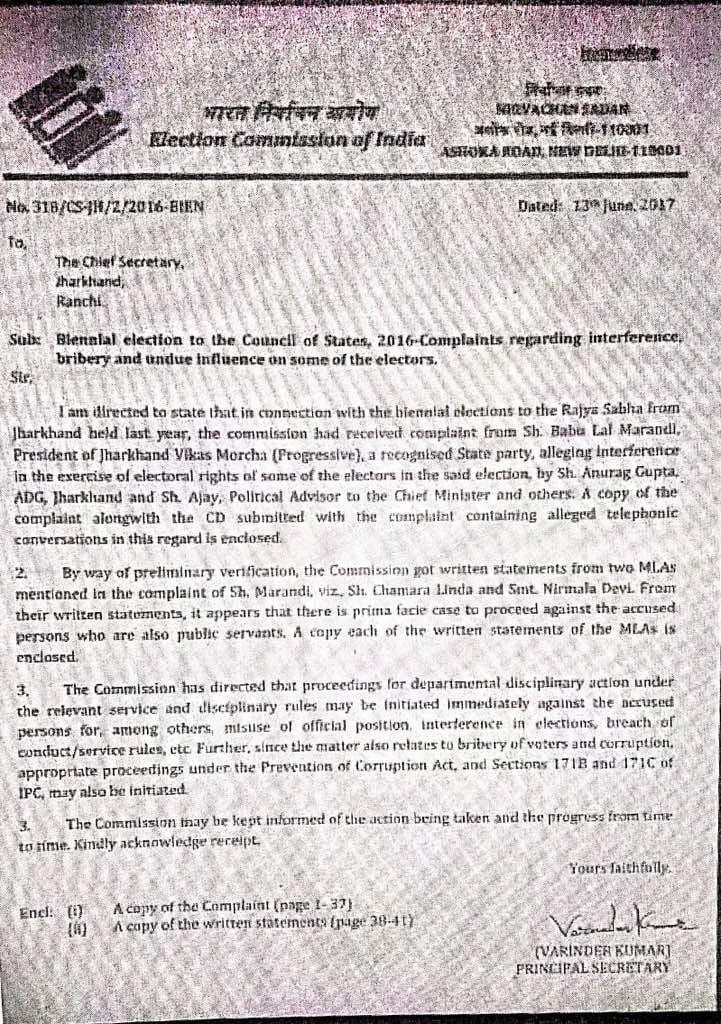 चुनाव आयोग के पत्र ने सीएम की नींद उड़ाई