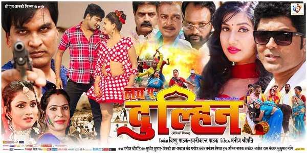 दिल्ली में बिहार के कुसहा त्रासदी पर बनी मैथिली फिल्म 'लव यू दुल्हिन' का ट्रेलर हुआ लॉन्च