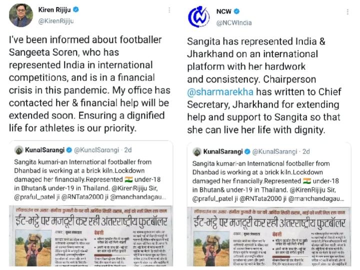 ईंट भट्टे पर काम करनेवाली धनबाद की अंतरराष्ट्रीय फुटबॉलर संगीता को मिलेगी सम्मानजनक जिंदगी, कुणाल के ट्विट पर केन्द्रीय मंत्री किरन रिजीजू ने लिया संज्ञान