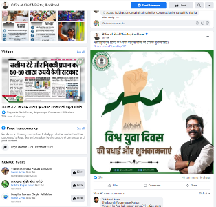 अंतरराष्ट्रीय युवा दिवस पर राज्य के क्रुद्ध युवाओं ने CM हेमन्त को उनके ही पोस्ट पर खूब सुनाई खरी-खोटी, कहा सत्ता से जाने के लिए रहे तैयार
