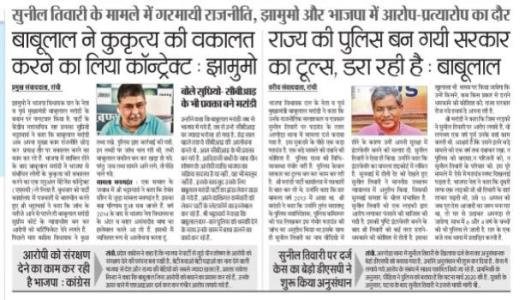 वरिष्ठ पत्रकार सुनील तिवारी को रौंदकर विज्ञापन के लिए हेमन्त और उनके कनफूंकवों की गोद में बैठकर इठलाने को व्याकुल हुए कुछ अखबार/चैनल व पोर्टल के मठाधीश पत्रकार
